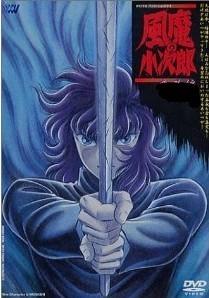 風魔の小次郎  DVD