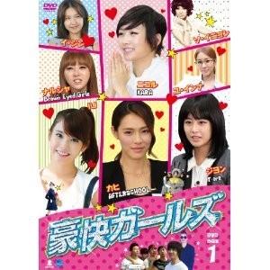 豪快ガールズ  DVD