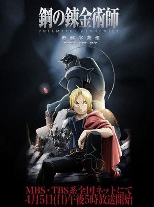 鋼の錬金術師FA  DVD