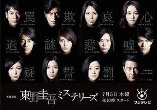 東野圭吾ミステリーズ  DVD