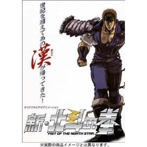 北斗の拳  DVD