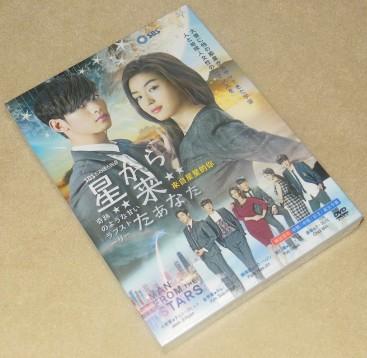 星から来たあなた DVD-BOX