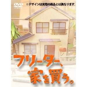 フリーター、家を買う。  DVD