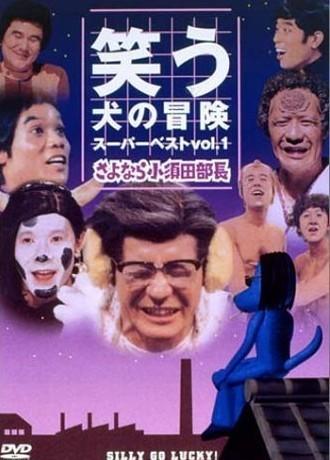 笑う犬の冒険 スーパーベスト  DVD