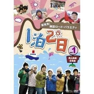 韓国ロード·バラエティ-『1泊2日』  DVD