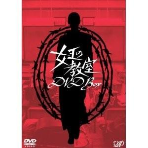女王の教室 DVD