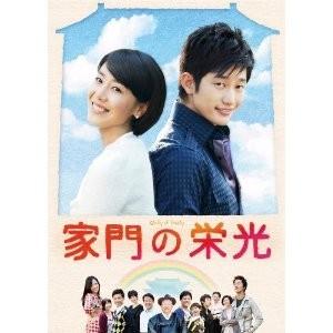 家門の栄光  DVD