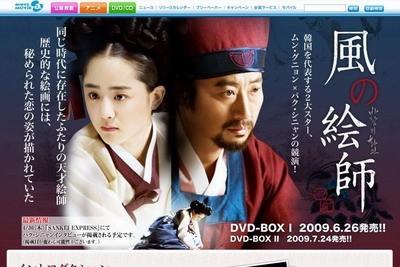 風の絵師  DVD
