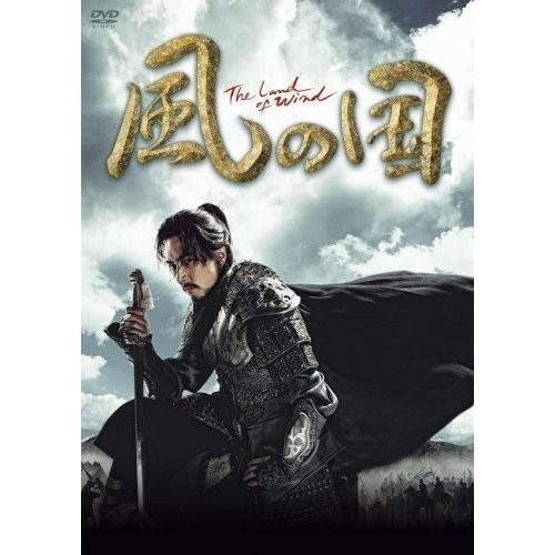 風の国  DVD