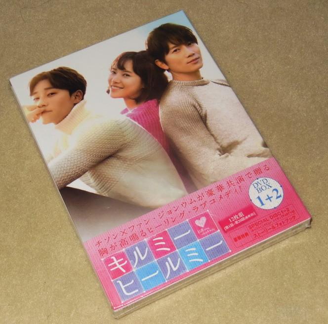 韓国ドラマ キルミー·ヒールミー DVD-BOX1+2