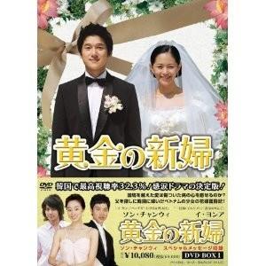 黄金の新婦  DVD
