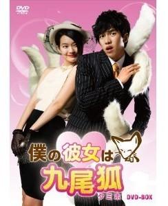 僕の彼女は九尾狐<クミホ> 1+2  DVD