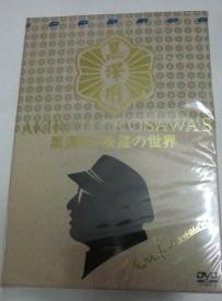 黒澤明 映画の世界  DVD