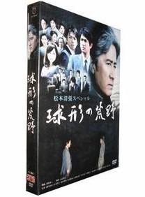 松本清張スペシャル 球形の荒野  DVD