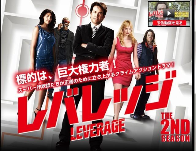 レバレッジ  DVD