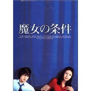 魔女の条件  DVD