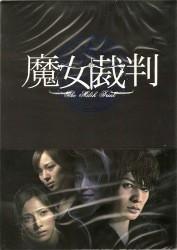 魔女裁判  DVD