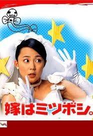 嫁はミツボシ。  DVD