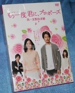 もう一度君に、プロポーズ  DVD