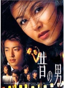昔の男  DVD