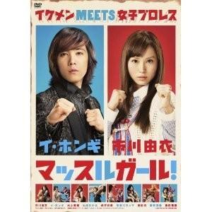 マッスルガール!  DVD