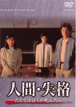 人間·失格-たとえばぼくが死んだら  DVD