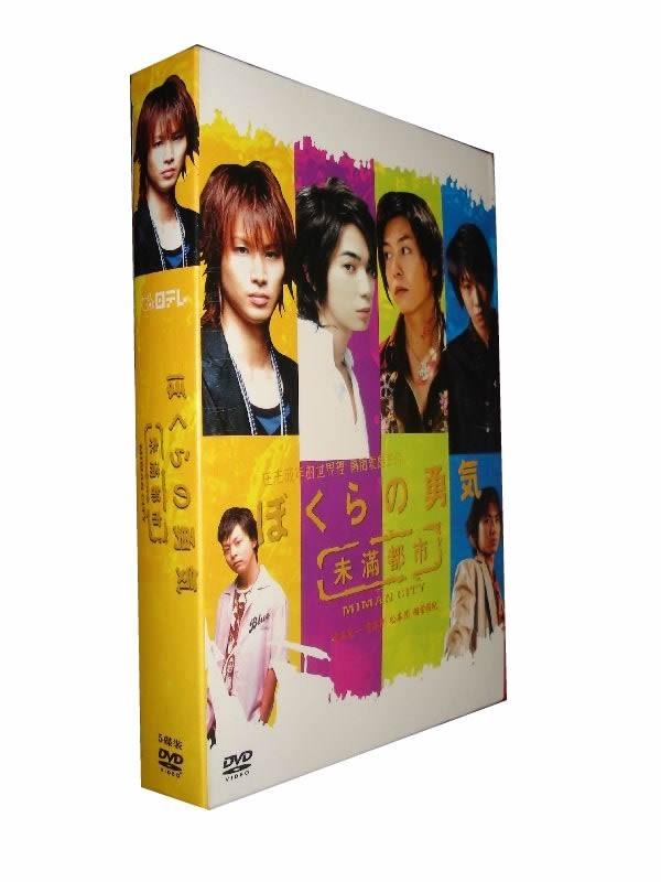 日本ドラマ ぼくらの勇気 未満都市 DVD-BOX