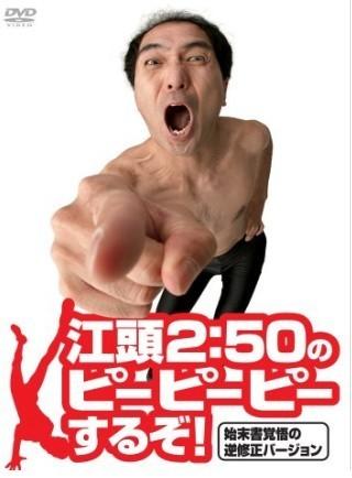 江頭2:50のピーピーピーするぞ!  DVD
