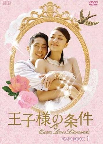 王子様の条件~Queen Loves Diamonds~  DVD