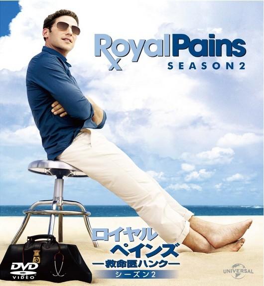 ロイヤル·ペインズ ~救命医ハンク~  DVD