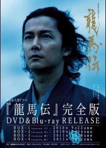 NHK大河ドラマ 龍馬伝  DVD