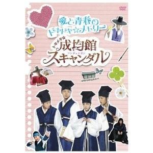 トキメキ☆成均館スキャンダル  DVD