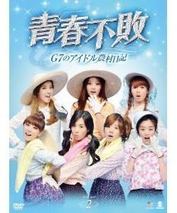 青春不敗-G7のアイドル農村日記-  DVD