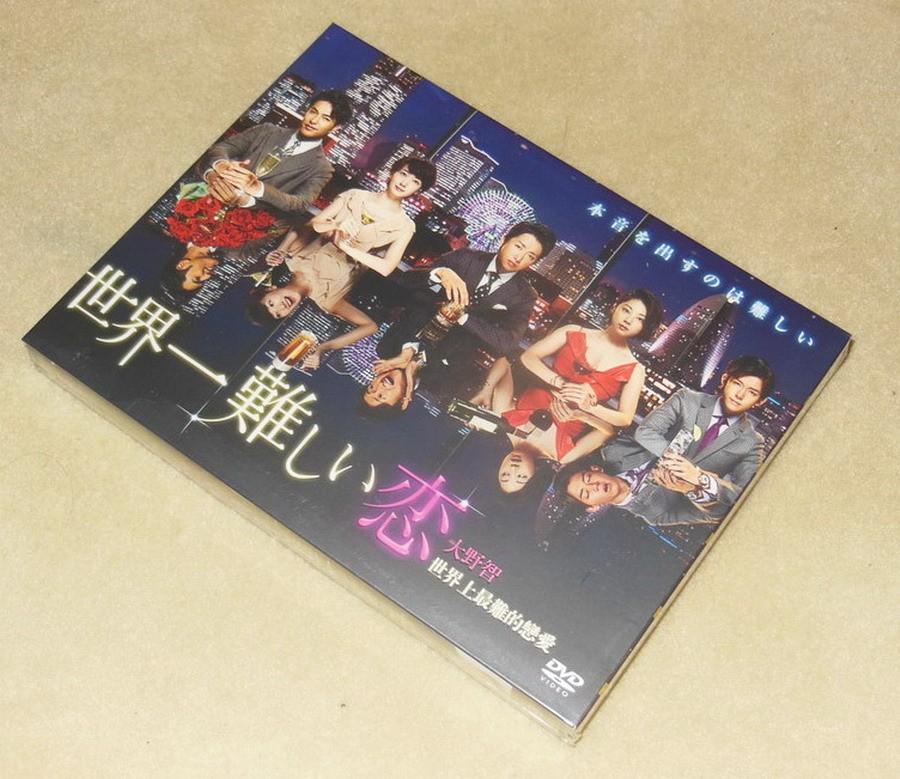 日本ドラマ 世界一難しい恋 DVD-BOX