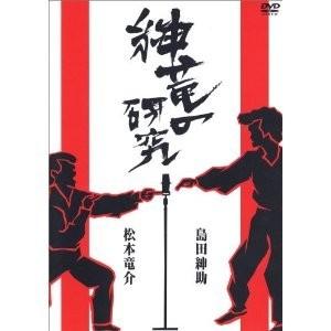 紳竜の研究  DVD