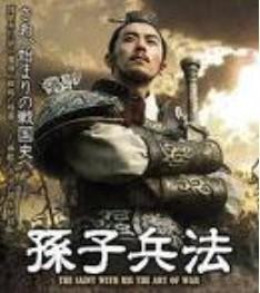 孫子兵法  DVD
