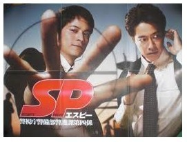 SP エスピー 警視庁警備部警護課第四係  DVD