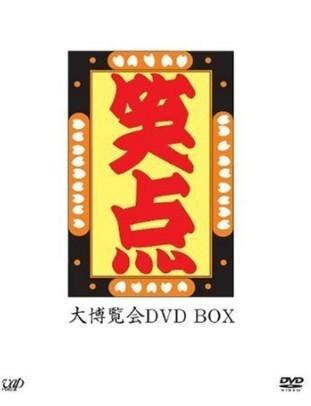 ~40周年記念特別愛蔵版~笑点 大博覧会 DVD
