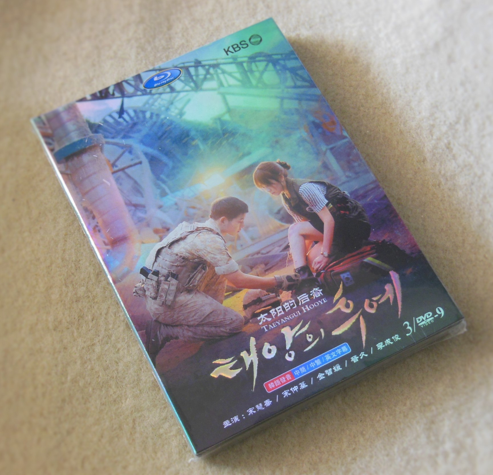 韓国ドラマ 太陽の末裔 DVD-BOX