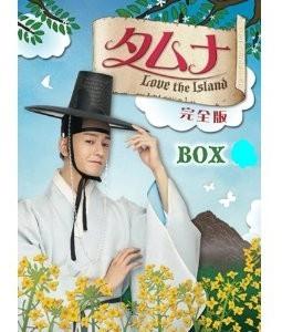 タムナ-Love the Island-  DVD
