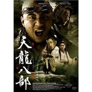天龍八部  DVD