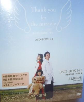 ありがとうございます  DVD