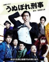 うぬぼれ刑事  DVD