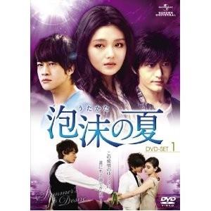 泡沫(うたかた)の夏  DVD