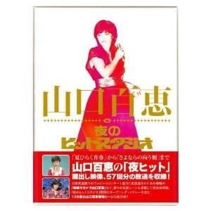山口百恵 夜のヒットスタジオ  DVD