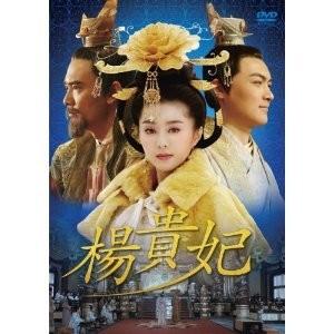 楊貴妃  DVD