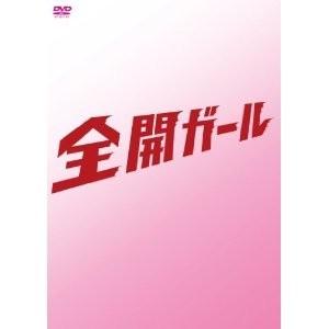 全開ガール  DVD