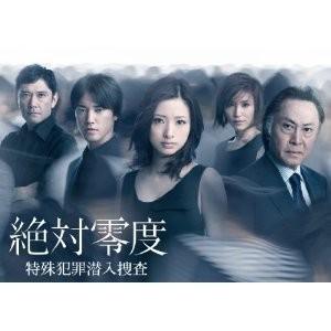 絶対零度-特殊犯罪潜入捜査-  DVD