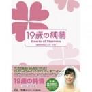 19歳の純情  DVD Box