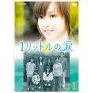 1リットルの涙 DVD
